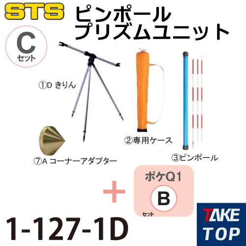 STS ポケQ1インチユニットCセット 1-127-1D Bセット+「きりん」、ピンポール、コーナーアダプター
