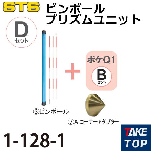 STS ポケQ1インチユニットDセット 1-128-1 スターターセット