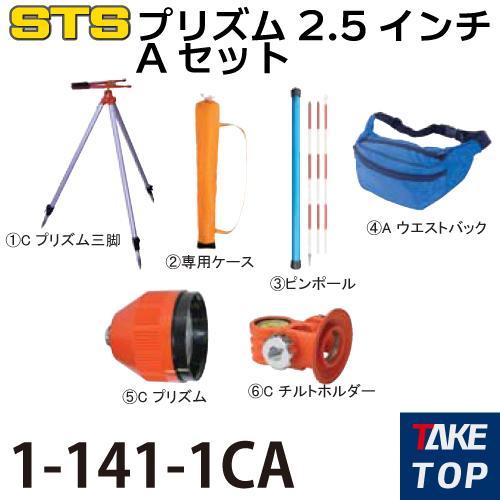 STS ポケQ2.5インチユニットAセット 1-141-1CA オールインワンセット
