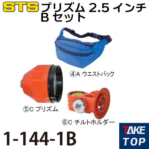 STS ポケQ2.5インチユニットBセット 1-144-1B プリズムだけの基本セット