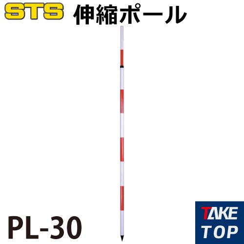 STS 伸縮ポール PL-30 タイプ:3m2段 仕様:1,800mm 入数:10本