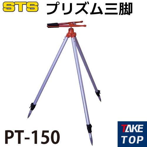 STS プリズム三脚 PT-150 全長:1280mm 全縮時:800mm