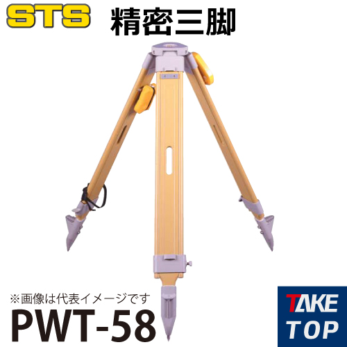 STS 精密三脚 PWT-58 脚頭形状:平面 定心桿:5/8インチ