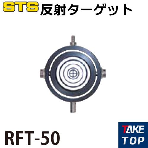 STS 反射ターゲット RFT-50 50mmφ
