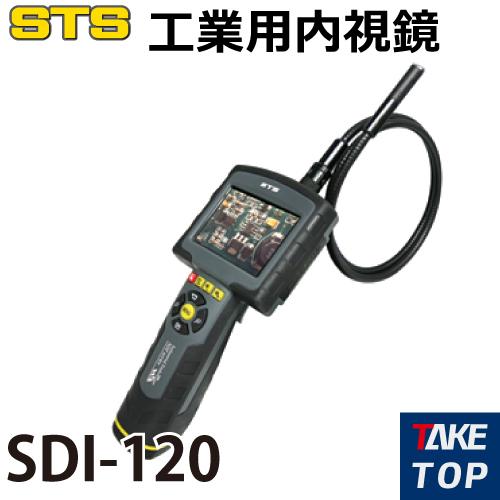 STS 工業用内視鏡 SDI-120 MicroSDカード対応