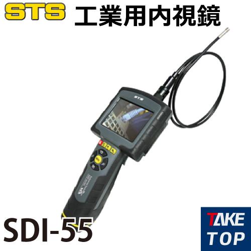 STS 工業用内視鏡 SDI-55 MicroSDカード対応