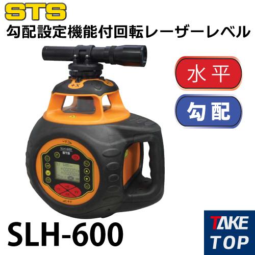 代引不可/メーカー直送|  STS 勾配設定機能付レーザーレベル SLH-600 レーザー機器