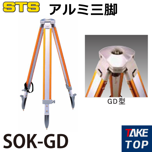 STS アルミ三脚 SOK-GD 脚頭形状:球面 定心桿:5/8インチ
