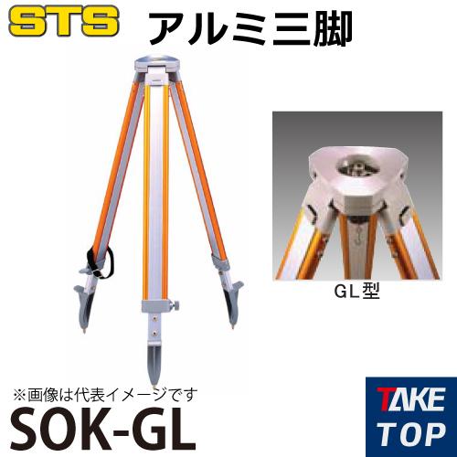 STS アルミ三脚 SOK-GL 脚頭形状:平面 定心桿:5/8インチ