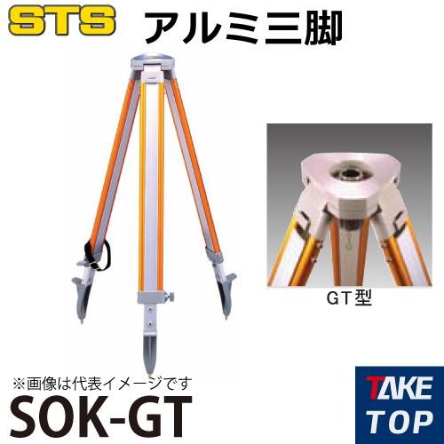 STS アルミ三脚 SOK-GT 脚頭形状:平面 定心桿:35mm