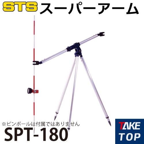 STS スーパーアームきりん SPT-180 全長:1250mm 全縮時:800mm
