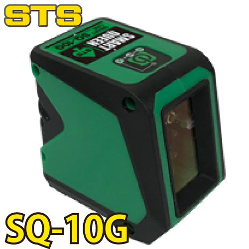 STS レーザー墨出器 コンパクトタイプSQ-10G グリーンレーザー搭載 精度:水平・垂直±1mm/5m