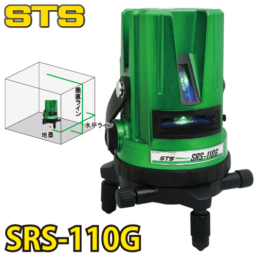 STS グリーンレーザー墨出器 SRS-110G (水平・垂直・地墨) 盗難火災保険付 緑色レーザー ダイレクト