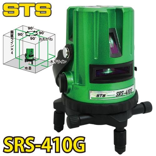 STS グリーンレーザー墨出器 SRS-410G (水平・W両縦・大矩・地墨) 盗難火災保険付 ダイレクト式半導体レーザー
