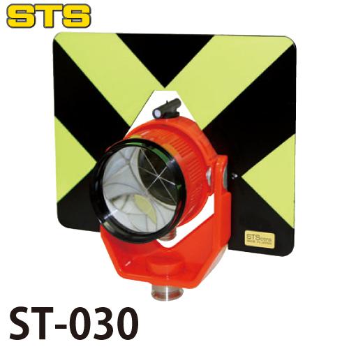 STS プリズムユニット ST-030 2.5インチ1素子プリズム(ターゲット付)