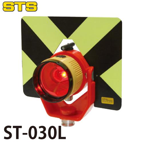 STS プリズムユニット ST-030L ライト付きセット 2.5インチ1素子プリズム(ターゲット付)