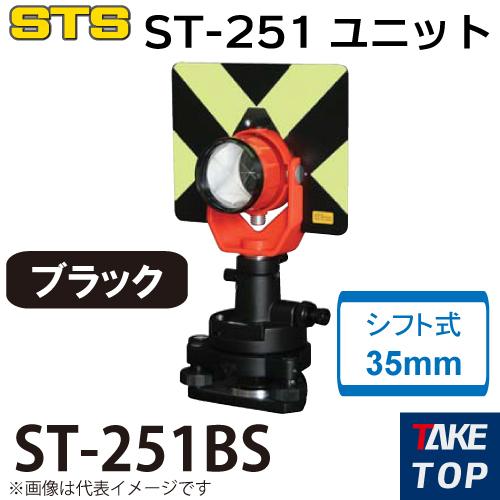 STS ST-251ユニット ST-251-BS カラー:ブラック