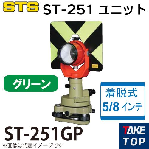 STS ST-251ユニット ST-251GP カラー:グリーン