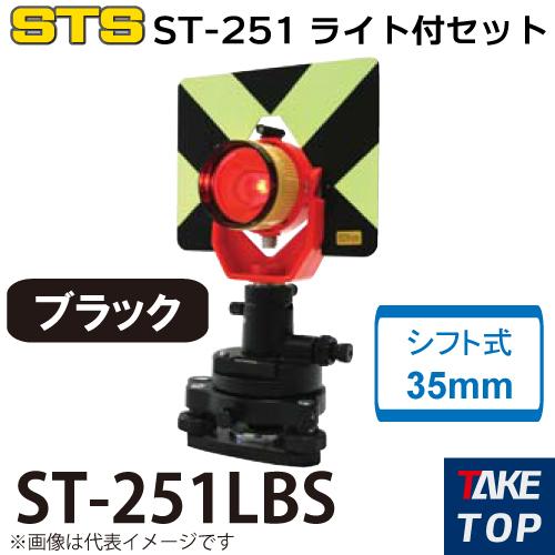 STS ST-251ライト付きセット ST-251LBS カラー:ブラック