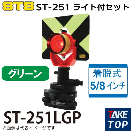 STS ST-251ライト付きセット ST-251LGP カラー:グリーン