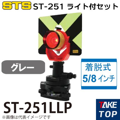 STS ST-251ライト付きセット ST-251LLP カラー:グレー