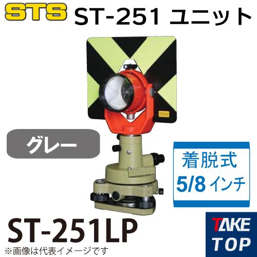 STS ST-251ユニット ST-251-LP カラー:グレー