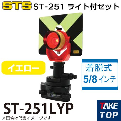 STS ST-251ライト付きセット ST-251LYP カラー:イエロー