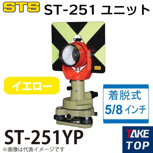 STS ST-251ユニット ST-251-YP カラー:イエロー