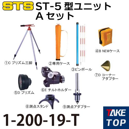 STS ST-5型ユニットAセット 1-200-19-T オールインワンセット