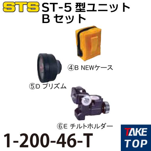 STS ST-5型ユニットBセット 1-200-46-T プリズムだけの基本セット