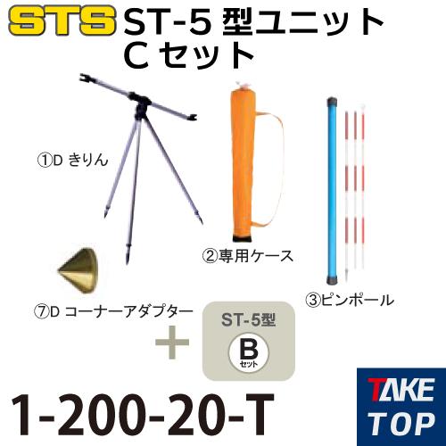 STS ST-5型ユニットCセット 1-200-20-T Bセット+「きりん」、ピンポール、コーナーアダプター