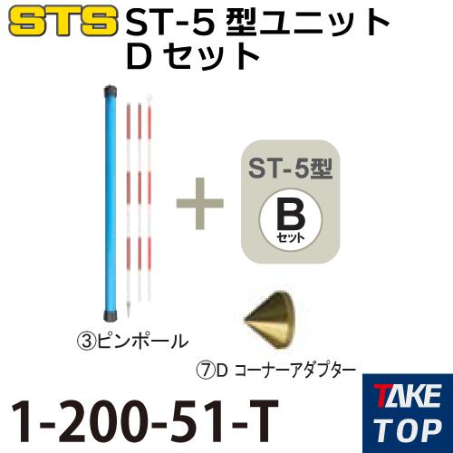 【大注目】 STS 1-200-51-T ST-5型ユニットDセット 1-200-51-T スターターセット スターターセット:機械と工具のテイクトップ, NCC部品センター:7f016032 --- sunnyspa.vn
