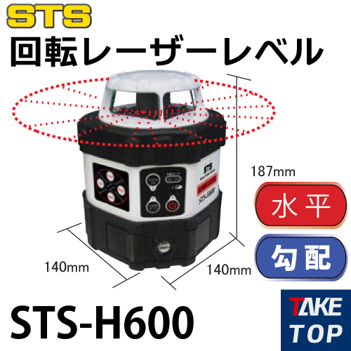 STS 回転レーザーレベル STS-H600 レーザー機器