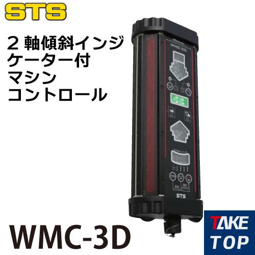 STS 2軸傾斜インジケーター付マシンコントロール WMC-3D レーザー機器