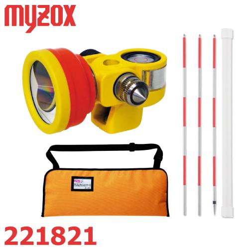 マイゾックス 測量用 M-1500MP Hセット プリズム 1.5インチ スタンダード
