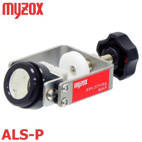 マイゾックス 測量用 ALS-P スタッフプリズム アルミスタッフ専用 1インチ