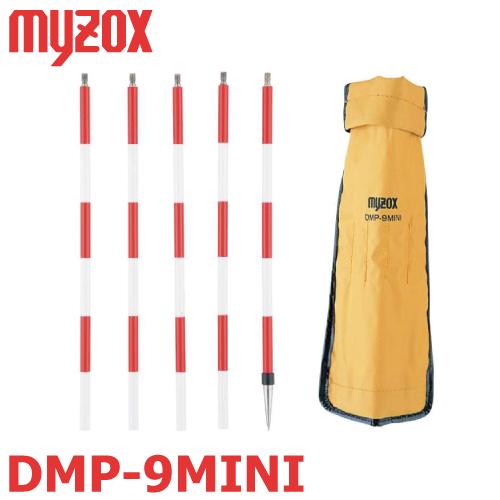 マイゾックス 測量用 DMP-9MINI DM用ピンポール 300mmX5
