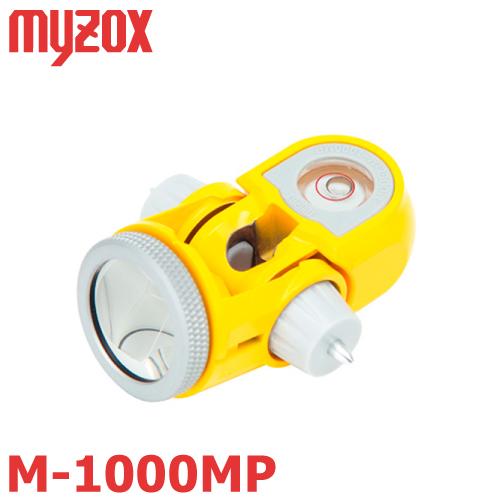マイゾックス 測量用 1インチプリズム M-1000MP 本体 コンパクト