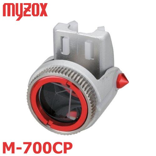 マイゾックス 測量用 コンパクトプリズム パチプリ M-700CP 本体 0.7インチ最少プリズム
