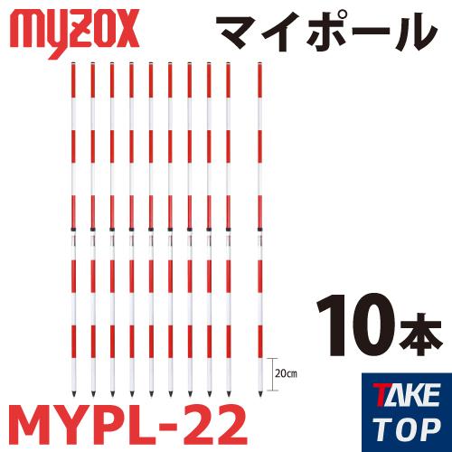 マイゾックス マイポール 2m MYPL-22 10本入 2段式 (31001)