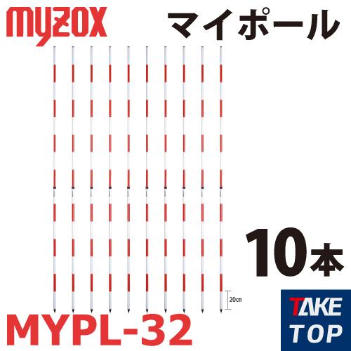 マイゾックス マイポール 3m MYPL-32 10本入 2段式 (31002)