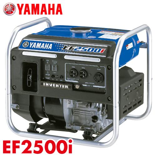 ヤマハ/YAMAHA インバーター発電機 EF2500i オープン型 2.5kVA 乾燥重量29kg