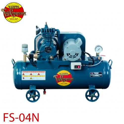 富士コンプレッサー 一段式タンクマウント形コンプレッサ FS-04N 三相200V 0.4kw 圧力開閉器式