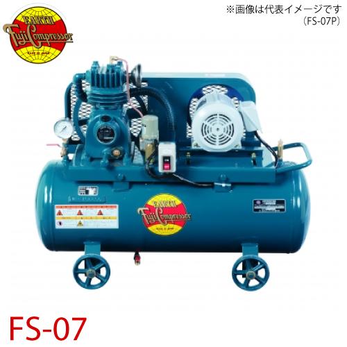 富士コンプレッサー 一段式タンクマウント形コンプレッサ FS-07 0.75kw 圧力開閉器式
