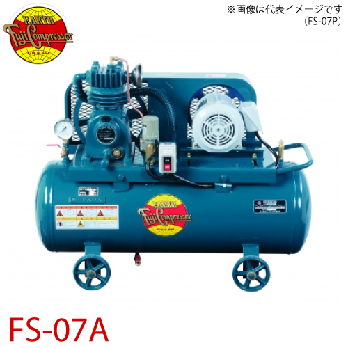 富士コンプレッサー 一段式タンクマウント形コンプレッサ FS-07A 0.75kw 圧力開閉器式