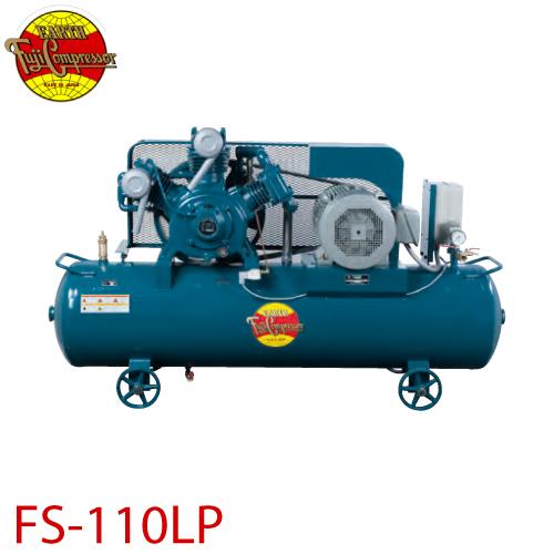 富士コンプレッサー 一段式タンクマウント形コンプレッサ FS-110LP 11.0kw 圧力開閉器式