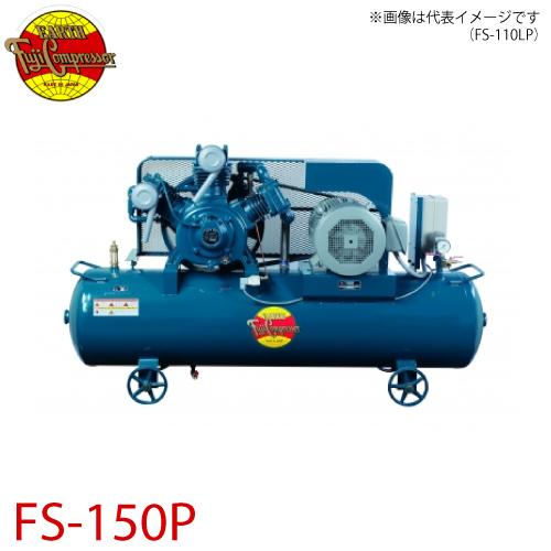 富士コンプレッサー 一段式タンクマウント形コンプレッサ FS-150P 15kw 圧力開閉器式