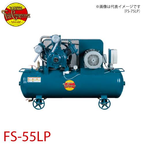 富士コンプレッサー 一段式タンクマウント形コンプレッサ FS-55LP 5.5kw 圧力開閉器式