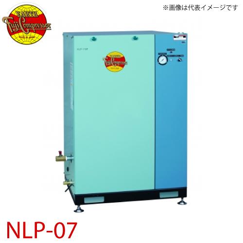 富士コンプレッサー 一段式パッケージ形コンプレッサ NLP-07 0.75kw 圧力開閉器式
