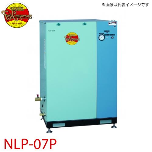 富士コンプレッサー 一段式パッケージ形コンプレッサ NLP-07P 0.75kw 圧力開閉器式